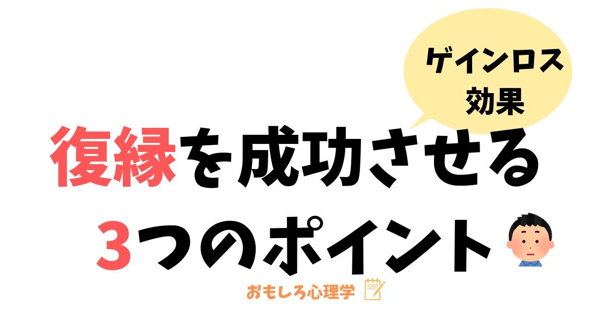 【ゲインロス効果】復縁を成功させる3つのポイント【恋愛心理学】